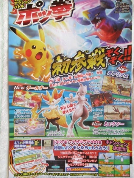 Pokken-Tournament-Scan_01-13-16