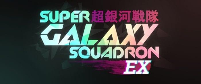 super galaxy squadron header