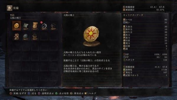 Dark Souls III sun