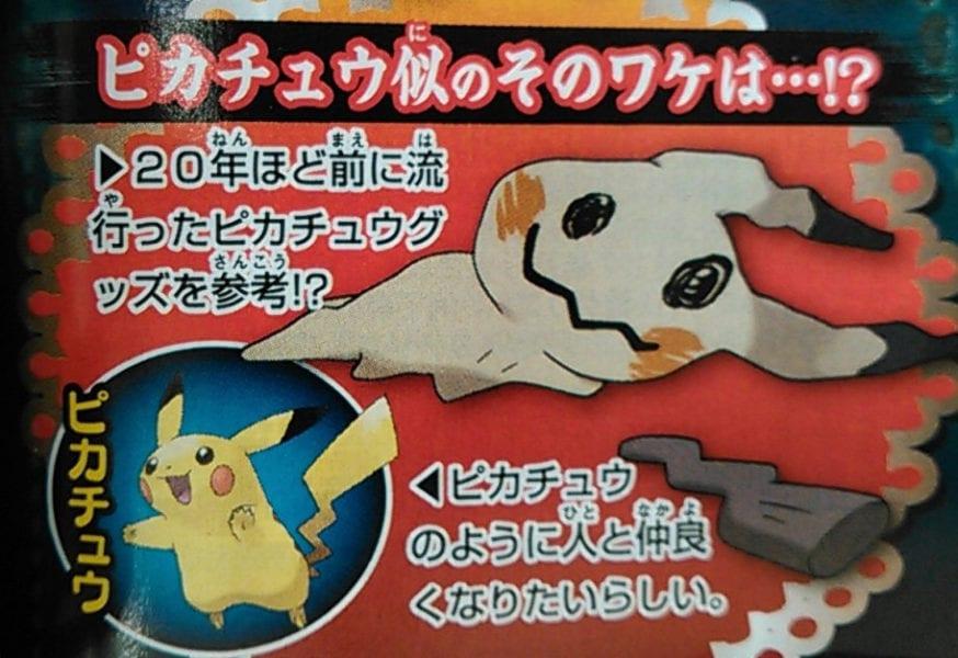 dead pikachu copy