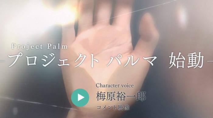 project palm