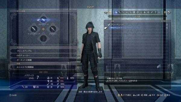 Final Fantasy XV, equipment
