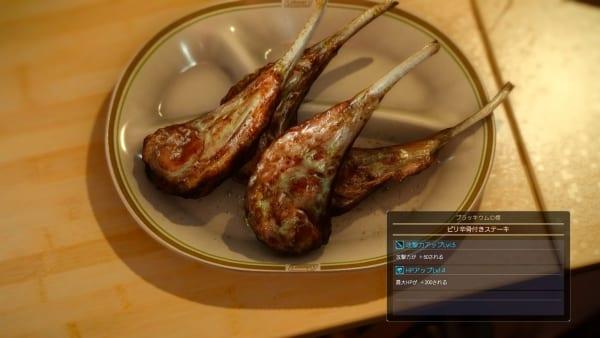 ffxv food 7