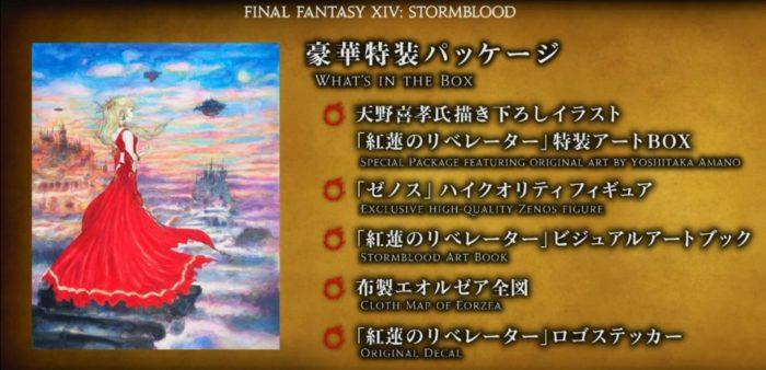 final fantasy xiv, collectors edition, stormblood