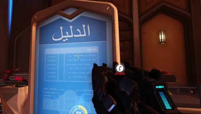 Overwatch-Arabic-translation-oasis-8