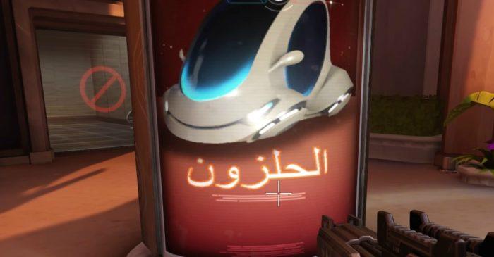 Overwatch-oasis-arabic2