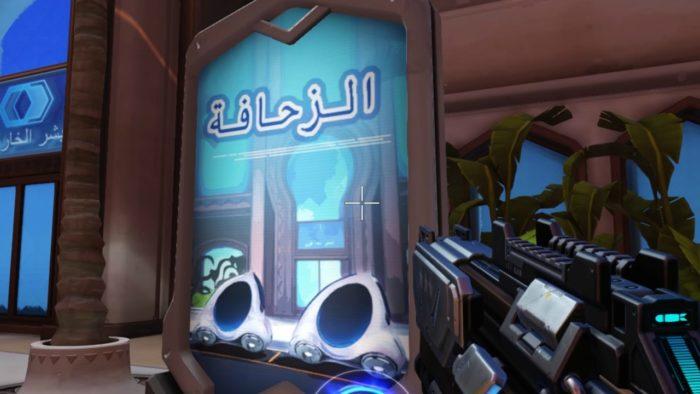Overwatch-arabic-oasis-4