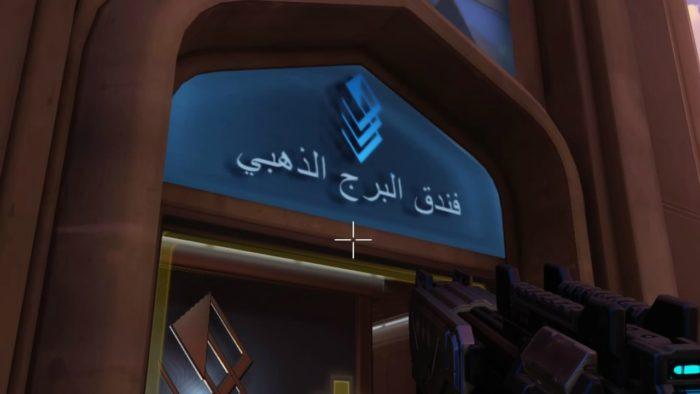 Overwatch-oasis-map-arabic
