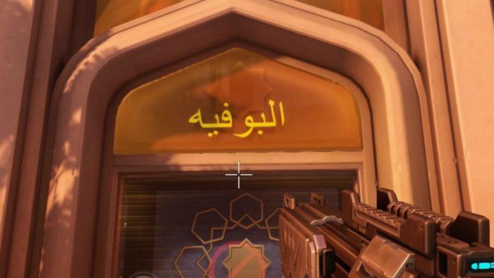 overwatch-arabic-map-oasis