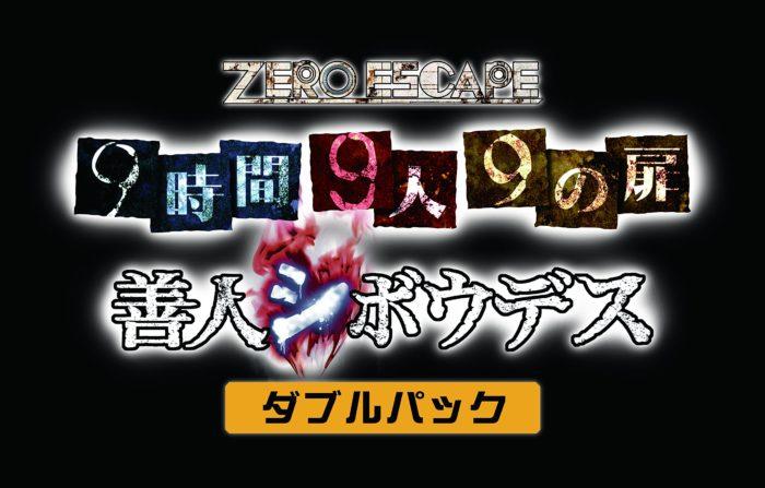 Zero-Escape-The-Nonary-Games_2017_01-26-17_012