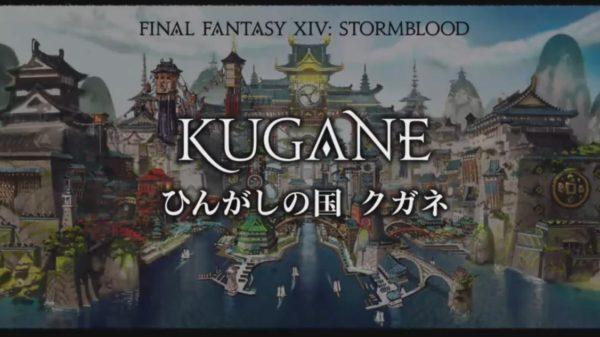 FFXIV Stormblood Kugane