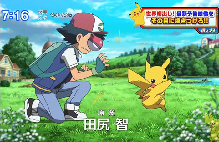 pokemon-i-choose-you-teaser-im