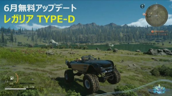 Final Fantasy XV, June update