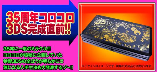 CoroCoro Comics Special Edition 3DS