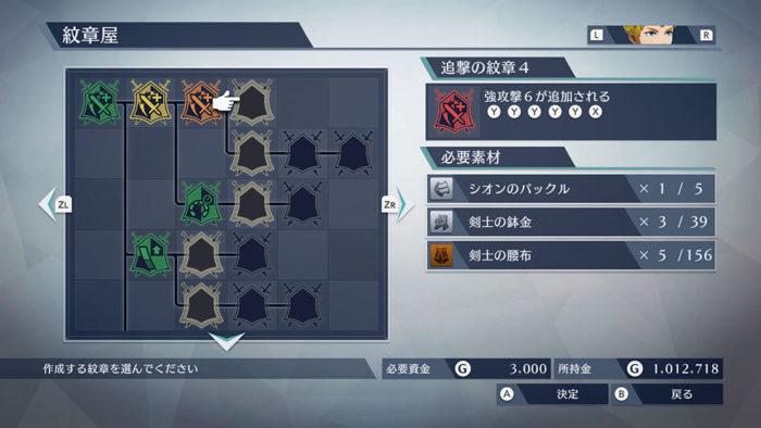 Fire Emblem Warriors 12