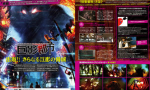 City Shrouded in Shadow Famitsu