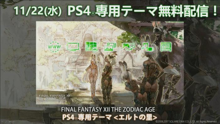 FF12-TZA-Update-PS4_11-21-17_002