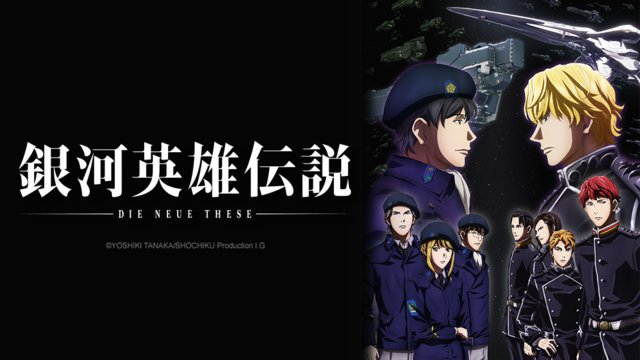 legend of the galactic heroes (1)