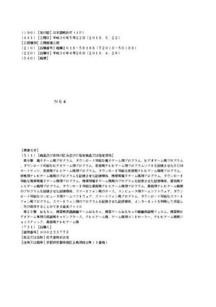 N64 Application JPG