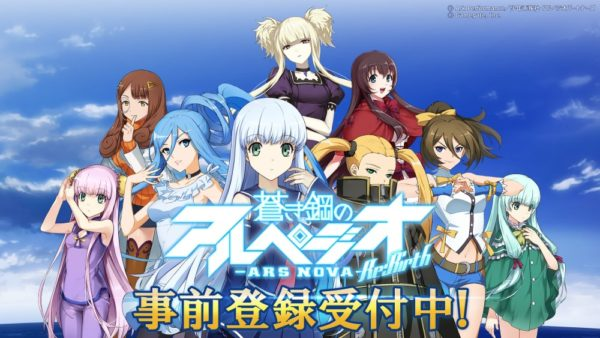 Arpeggio of Blue Steel - Ars Nova- Re:Birth
