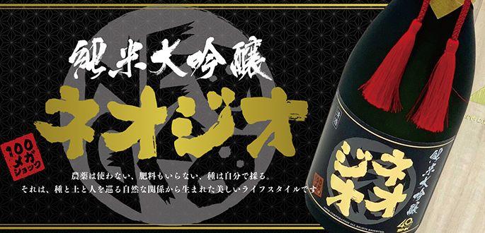 SNK Neo Geo Sake