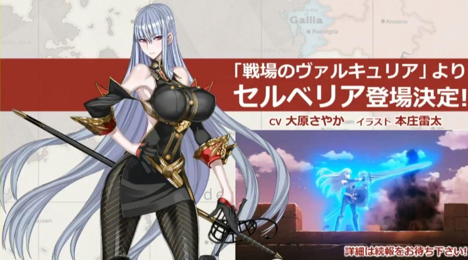 Idola Phantasy Star Saga Valkyria