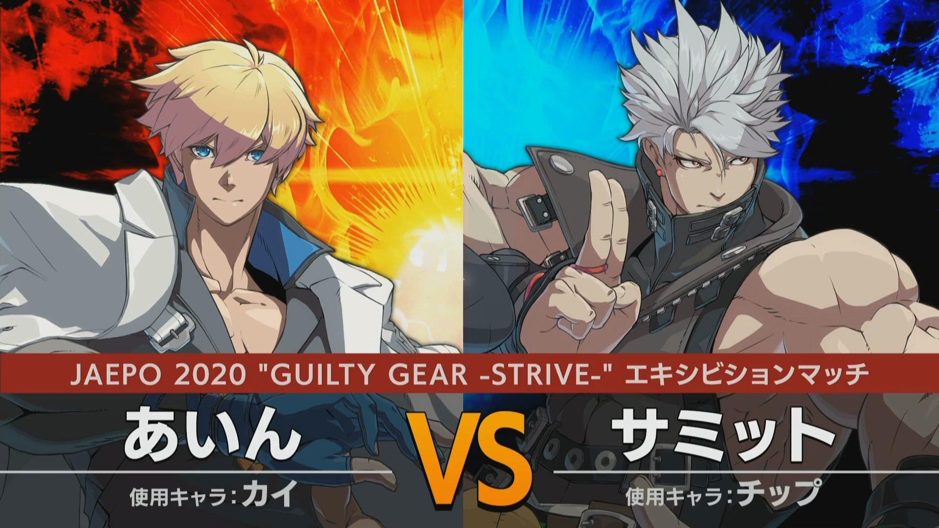 Guilty Gear - Strive -