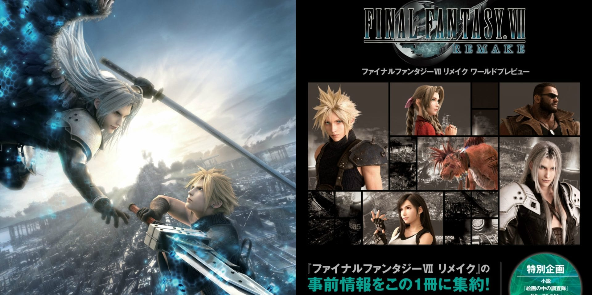 Final Fantasy VII Remake, Square Enix