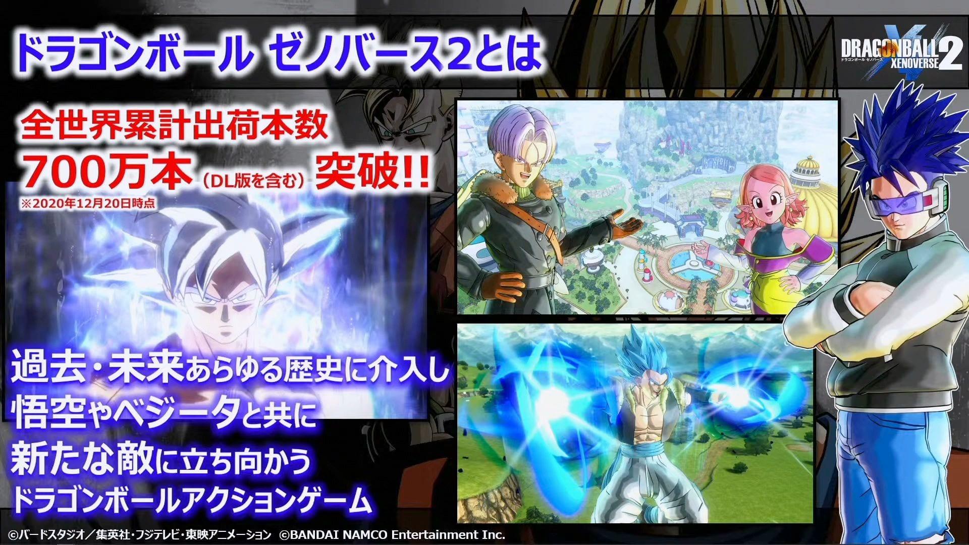 Dragon Ball Xenoverse 2 presenta nuevos contenidos de pago y gratuitos