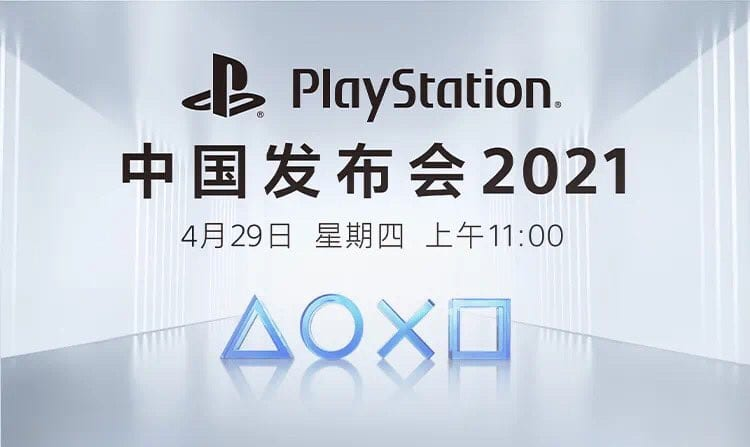 PlayStation China