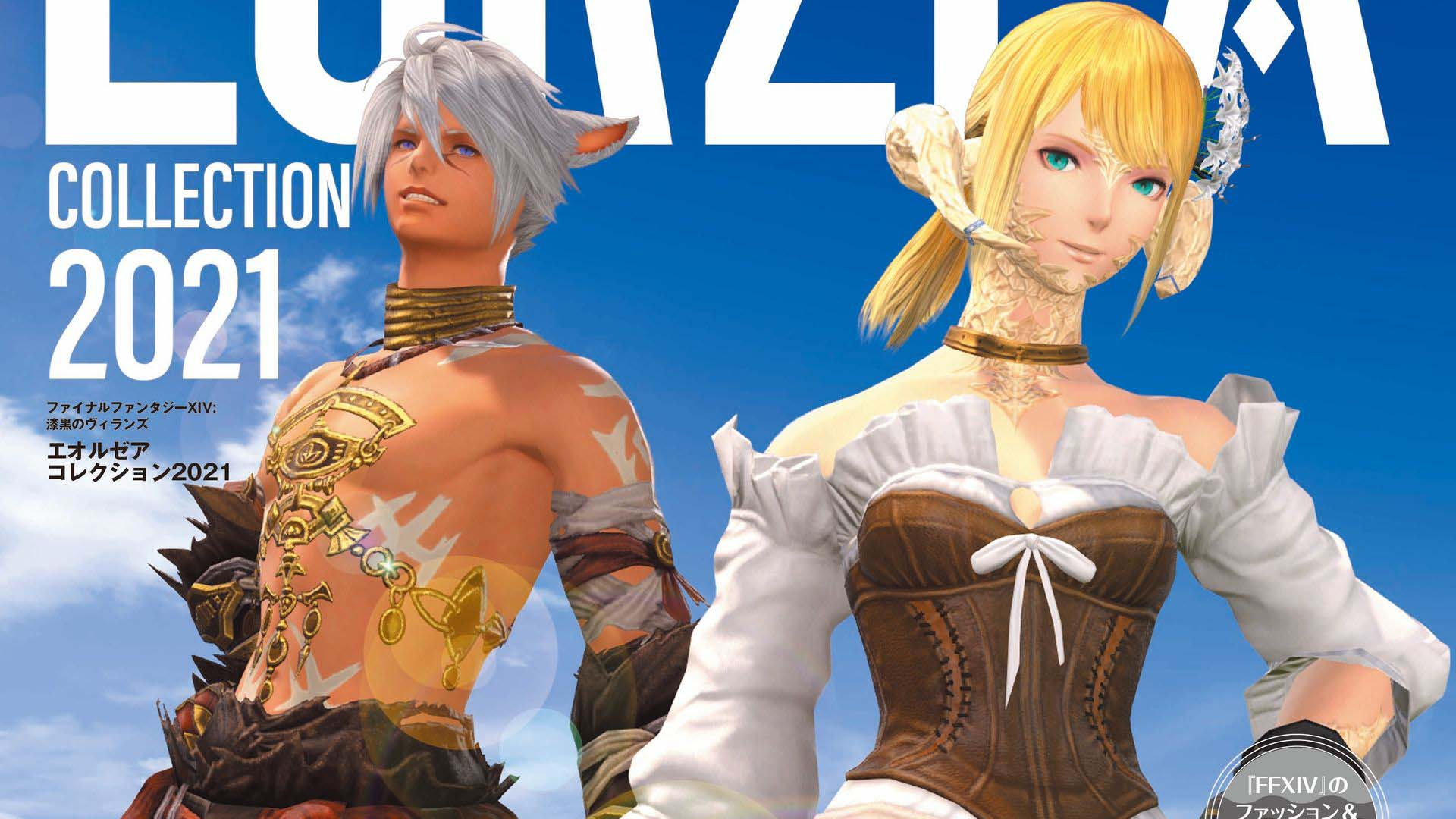 Final Fantasy XIV Eorzea Collection 2021