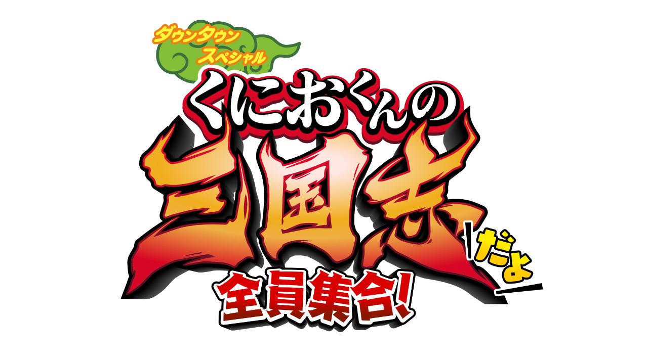 Kunio-Kun Three kingdoms