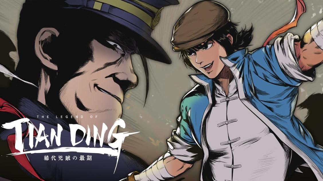 The Legend of Tianding